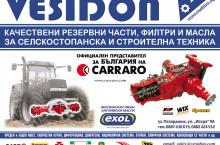 Резервни части за трактори New Holland